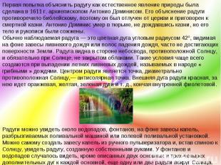 Первая попытка объяснить радугу как естественное явление природы была сделана в