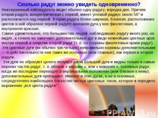 Сколько радуг можно увидеть одновременно? Неискушенный наблюдатель видит обычно