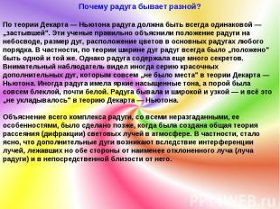 Почему радуга бывает разной? По теории Декарта — Ньютона радуга должна быть всег