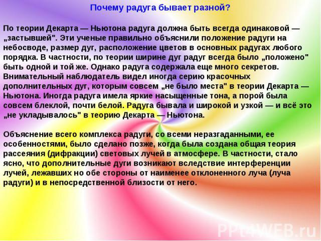 """Почему радуга бывает разной? По теории Декарта — Ньютона радуга должна быть всегда одинаковой — """"застывшей\"""