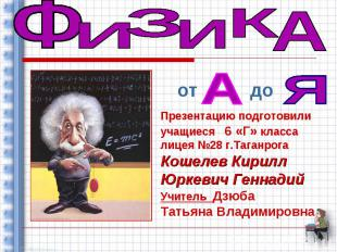 Презентацию подготовили учащиеся 6 «Г» класса лицея №28 г.Таганрога Кошелев Кири