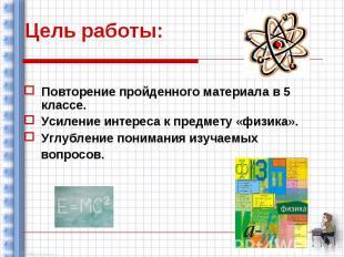 Цель работы: Повторение пройденного материала в 5 классе. Усиление интереса к пр