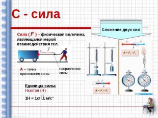 С - сила Сила ( F ) – физическая величина, являющаяся мерой взаимодействия тел.