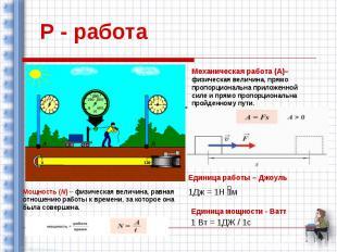 Р - работа Механическая работа (А)– физическая величина, прямо пропорциональна п