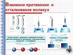 Взаимное притяжение и отталкивание молекул На расстояниях, сравнимых с размерами