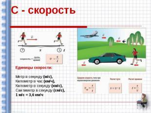С - скорость Единицы скорости: Метр в секунду (м/с), Километр в час (км/ч), Кило