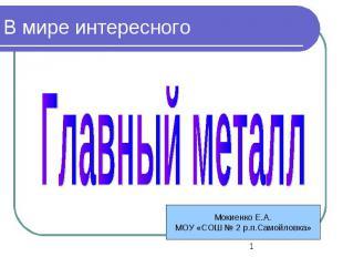 В мире интересного Мокиенко Е.А. МОУ «СОШ № 2 р.п.Самойловка»