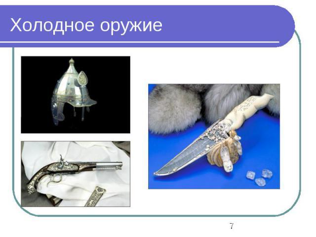 Холодное оружие