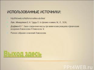ИСПОЛЬЗОВАННЫЕ ИСТОЧНИКИ: http://feb-web.ru/feb/lomonos/kes-abc/kes/ Лит.: Меншу
