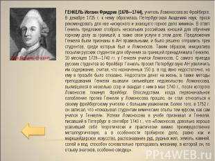 ГЕНКЕЛЬ Иоганн Фридрих (1678—1744), учитель Ломоносова во Фрейберге. В декабре 1