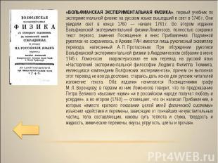 «ВОЛЬФИАНСКАЯ ЭКСПЕРИМЕНТАЛЬНАЯ ФИЗИКА», первый учебник по экспериментальной физ