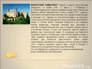 МАРБУРГСКИЙ УНИВЕРСИТЕТ, первый в Европе протестантский университет. 17 ноября 1