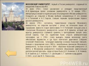 МОСКОВСКИЙ УНИВЕРСИТЕТ, первый в России университет, созданный по инициативе Лом