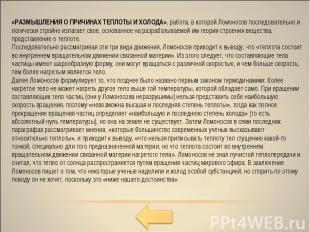 «РАЗМЫШЛЕНИЯ О ПРИЧИНАХ ТЕПЛОТЫ И ХОЛОДА», работа, в которой Ломоносов последова