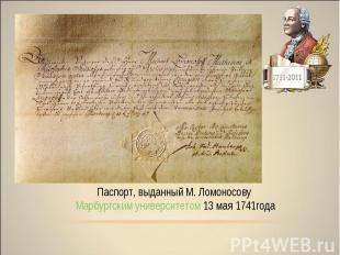 Паспорт, выданный М. Ломоносову Марбургским университетом 13 мая 1741года
