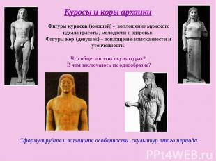 Куросы и коры архаики Фигуры куросов (юношей) - воплощение мужского идеала красо