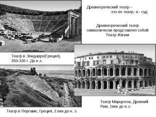 Древнегреческий театр – это не театр, а - суд Театр в Пергаме, Греция, 2 век до