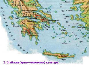 2. Эгейская (крито-микенская) культура