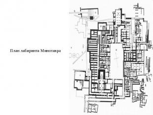 План лабиринта Минотавра