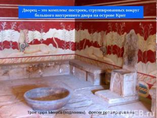 Трон царя Миноса (подленник), фрески реставрированны. Дворец – это комплекс пост