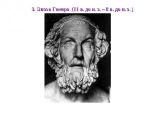 3. Эпоха Гомера (11 в. до н. э. – 8 в. до н. э. )