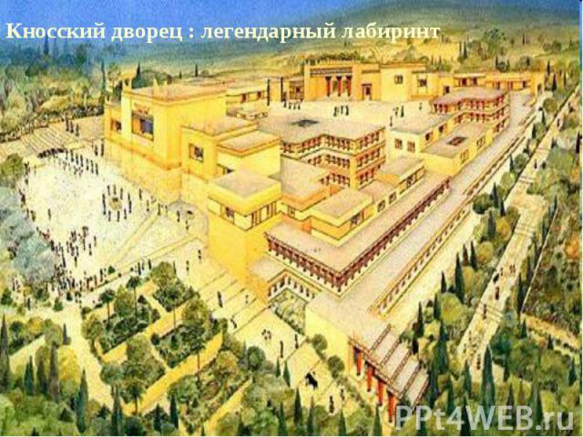 Кносский дворец : легендарный лабиринт
