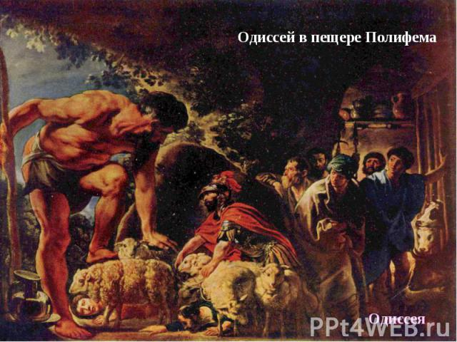 Одиссей в пещере Полифема Одиссея