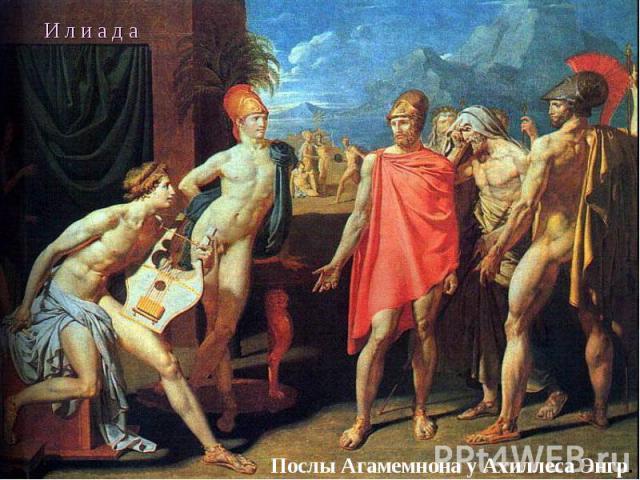 Послы Агамемнона у Ахиллеса Энгр. И л и а д а