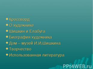 Кроссворд О художнике Шишкин и Елабуга Биография художника Дом – музей И.И.Шишки