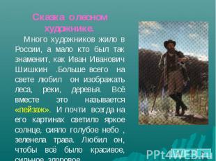 Сказка о лесном художнике. Много художников жило в России, а мало кто был так зн