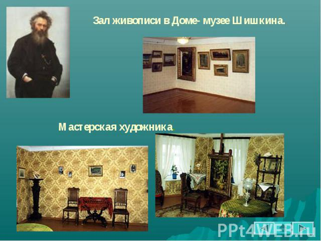 Зал живописи в Доме- музее Шишкина. Мастерская художника.