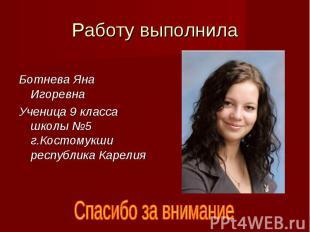 Работу выполнила Ботнева Яна Игоревна Ученица 9 класса школы №5 г.Костомукши рес