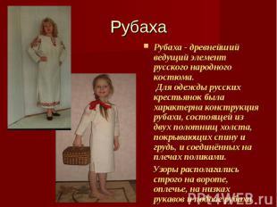 Рубаха Рубаха - древнейший ведущий элемент русского народного костюма. Для одежд
