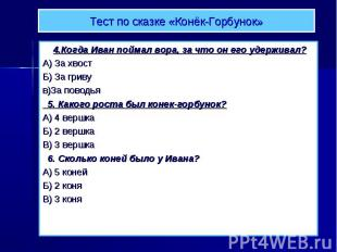 Тест по сказке «Конёк-Горбунок» 4.Когда Иван поймал вора, за что он его удержива