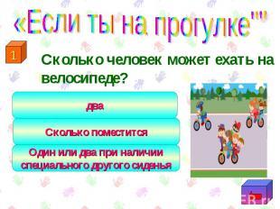 Сколько человек может ехать на велосипеде? Один или два при наличии специального