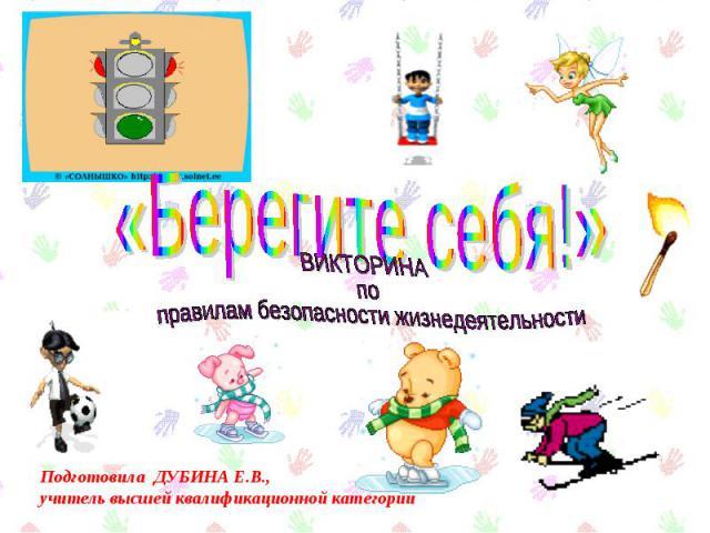 Подготовила ДУБИНА Е.В., учитель высшей квалификационной категории