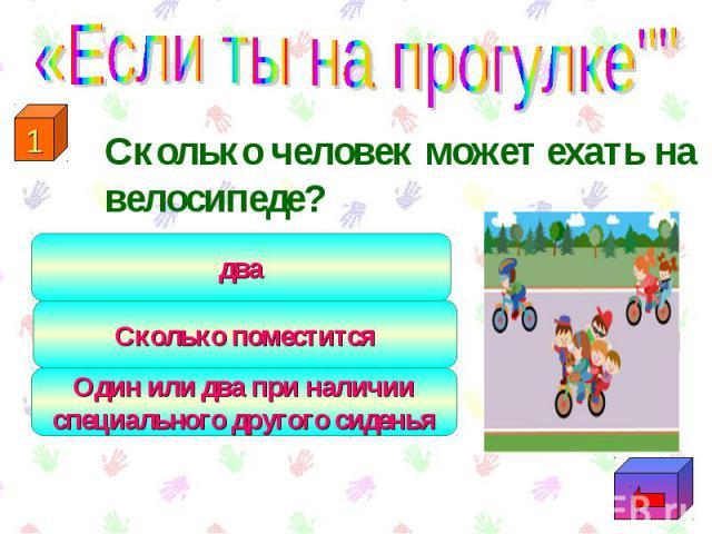 Сколько человек может ехать на велосипеде? Один или два при наличии специального другого сиденья Сколько поместится два 1