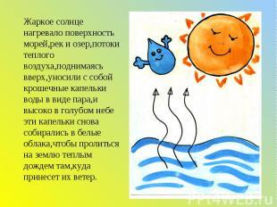 Жаркое солнце нагревало поверхность морей,рек и озер,потоки теплого воздуха,подн