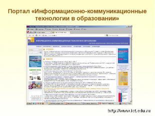 Портал «Информационно-коммуникационные технологии в образовании» http://www.ict.
