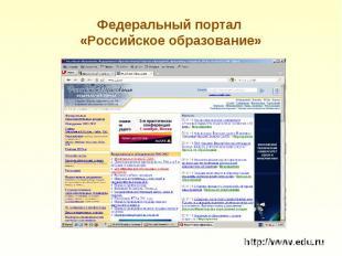 Федеральный портал «Российское образование» http://www.edu.ru