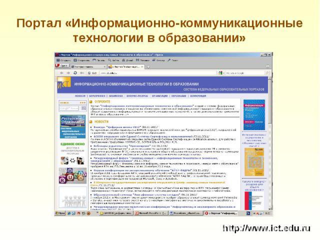 Портал «Информационно-коммуникационные технологии в образовании» http://www.ict.edu.ru