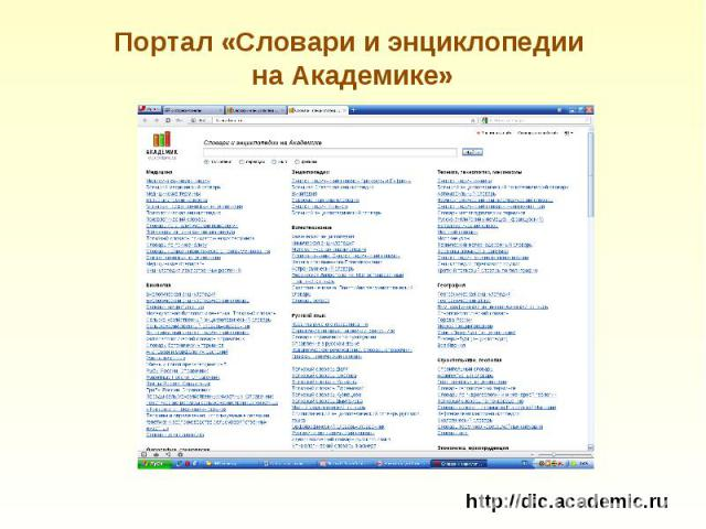 Портал «Словари и энциклопедии на Академике» http://dic.academic.ru