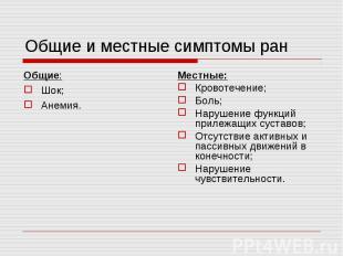 Общие и местные симптомы ран Общие: Шок; Анемия. Местные: Кровотечение; Боль; На