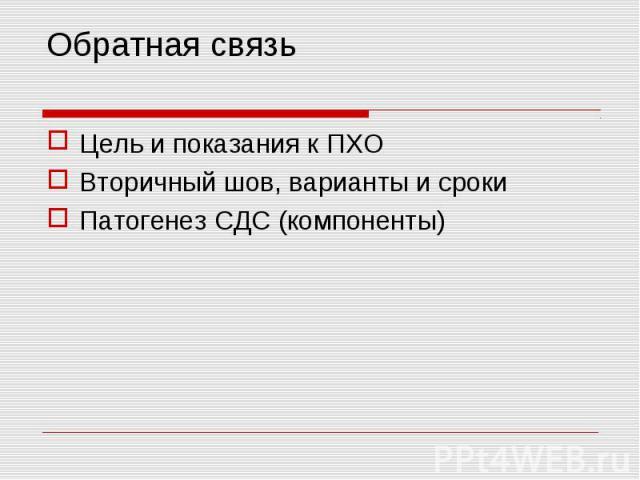 Обратная связь Цель и показания к ПХО Вторичный шов, варианты и сроки Патогенез СДС (компоненты)