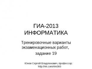 ГИА-2013 ИНФОРМАТИКА Тренировочные варианты экзаменационных работ, задание 19 Юн