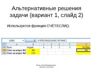Альтернативные решения задачи (вариант 1, слайд 2) Используется функция СЧЁТЕСЛИ