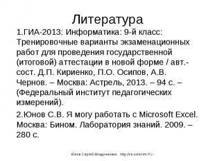 Литература ГИА-2013: Информатика: 9-й класс: Тренировочные варианты экзаменацион