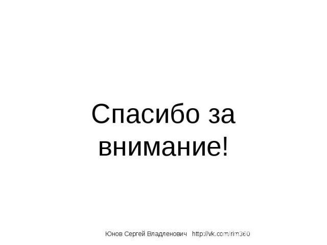 Спасибо за внимание! Юнов Сергей Владленович http://vk.com/rim360