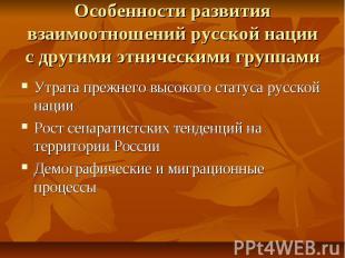 Особенности развития взаимоотношений русской нации с другими этническими группам