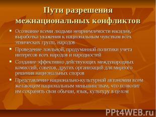 Пути разрешения межнациональных конфликтов Осознание всеми людьми неприемлемости